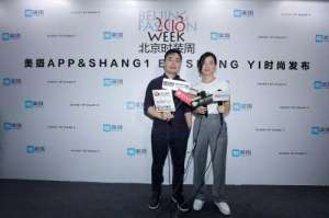 美摄APP携手北京时装周,视频+时尚塑造行业新玩法